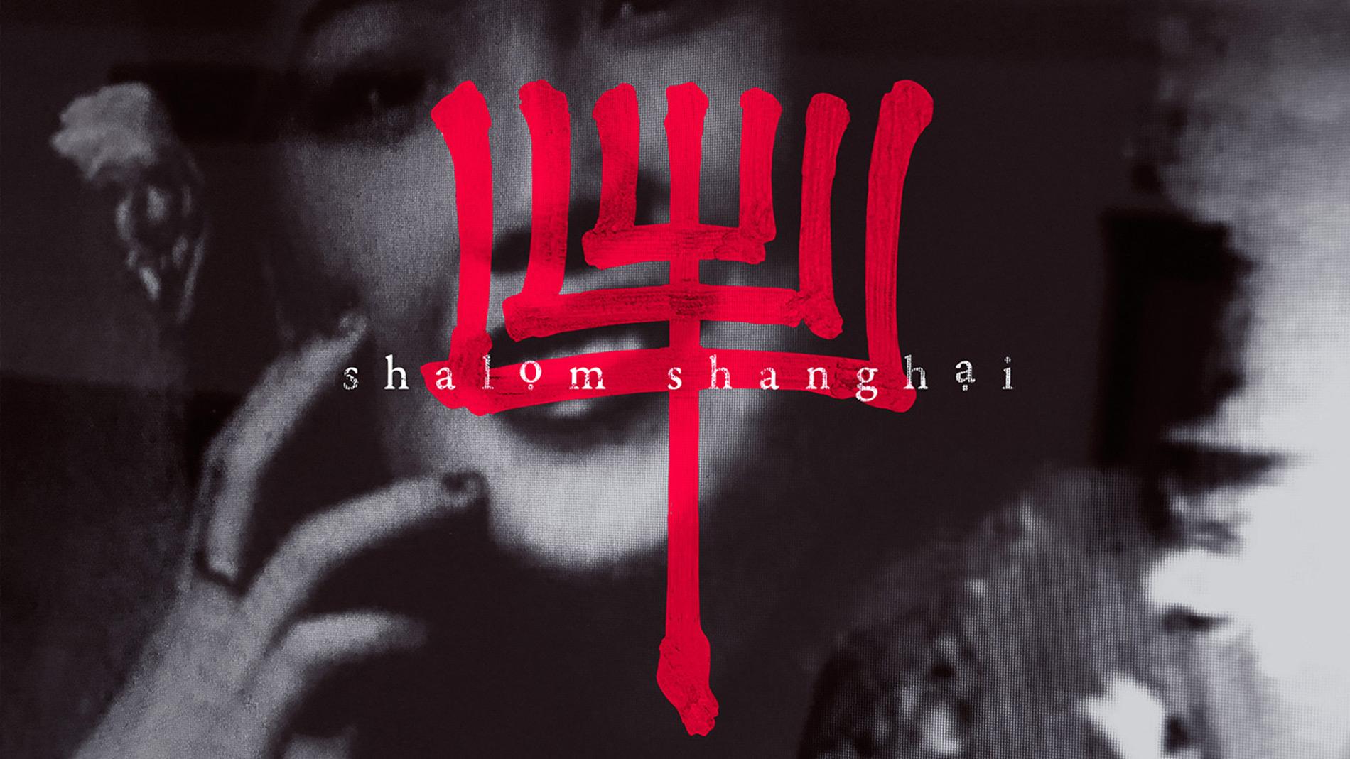 shalom shanghai